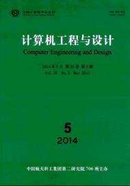 《计算机工程与设计