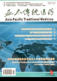 《亚太传统医药》