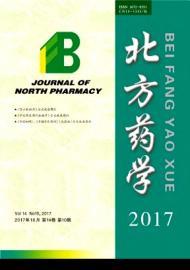 《北方药学》杂志 医