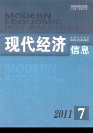 《现代经济信息》