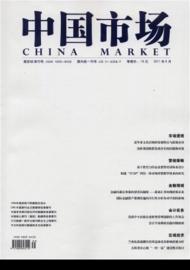 《中国市场》国家级