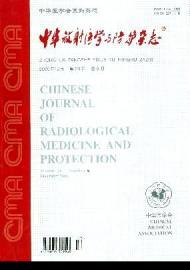 《中华放射医学与防